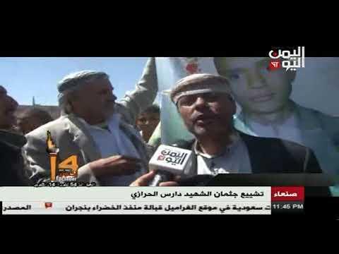 تشييع جثمان الشهيد دارس الحرازي من منتسبي قوات الحرس الجمهوري 18 - 10 - 2017