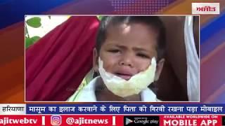 video : मासूम का इलाज करवाने के लिए पिता को गिरवी रखना पड़ा मोबाइल