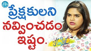 I Always Love To Make People Laugh - Vidyullekha Raman || Anchor Komali Tho Kaburlu - IDREAMMOVIES
