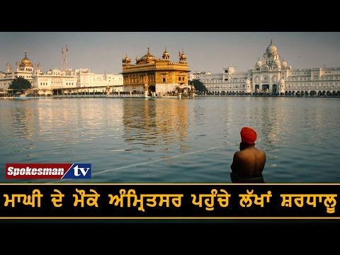 <p>Makar Sankranti celebrated as Maghi in Punjab saw devotees taking a holy dip at the Golden Temple in Amritsar after which they paid obeisance. Makar Sankranti which falls on New Year is one of the major Indian harvest festivals celebrated on January 14 of every year in myriad cultural forms and different names.</p>