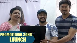 Kaliyugam Movie Promotional Song Launched By Jeevitha Rajasekhar - TFPC