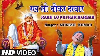 रख लो नौकर दरबार Rakh Lo Naukar Darbar I MUKESH KUMAR I New Latest Sai Bhajan I Full HD Video Song - TSERIESBHAKTI