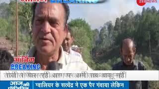 Morning Breaking: Massive forest fire breaks out in Jammu & Kashmir's Rajouri - ZEENEWS