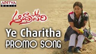 Ye Charitha Promo Video Song - Andhra Pori Movie - Aakash Puri, Ulka Gupta - ADITYAMUSIC