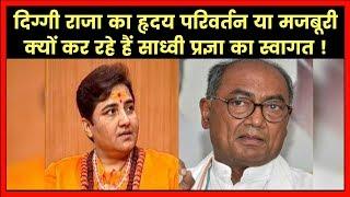 Bhopal seat, Digvijay Singh welcomes BJP Sadhvi Pragya Thakur दिग्विजय सिंह, साध्वी प्रज्ञा ठाकुर - ITVNEWSINDIA