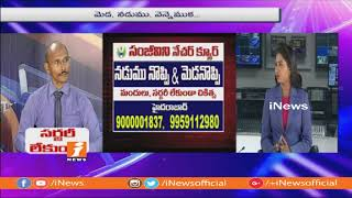 Solution For Back pain And Neck pain With Sanjeevini Nature Cure | Doctor's Live Show | iNews - INEWS