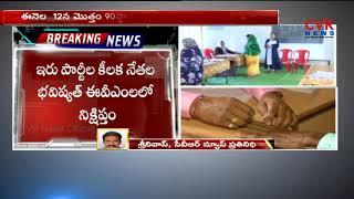 ఛత్తీస్గఢ్ ఎన్నికల పోలింగ్ రెండోదశ ప్రారంభం | Chhattisgarh Elections Second Phase Polling Begins - CVRNEWSOFFICIAL