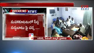 CPI Leader Chada Venkat Reddy to Meet TJS Chief Kodandaram | Discussion on Seats Assigned | CVR NEWS - CVRNEWSOFFICIAL