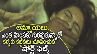 Kelikese Kalame HEART TOUCHING Telugu Short Film | MUST WATCH | Latest Telugu Shortfilms - YOUTUBE