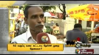 Public Opinion 26-10-2014 Puthiya Thalaimurai TV Show