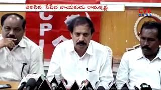CPI AP President Rama Krishna Slams Chandrababu And Modi | CVR NEWS - CVRNEWSOFFICIAL