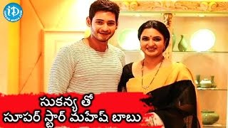 Actress Sukanya Praises Super Star Mahesh Babu || Srimanthudu - IDREAMMOVIES