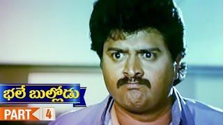 Bhale Bullodu Telugu Movie   Part 4   Jagapathi Babu   Soundarya   Krishnam Raju   Koti - MANGOVIDEOS