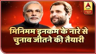 Congress' minimum income guarantee an answer to Modi govt's Kisan Samman Nidhi scheme - ABPNEWSTV