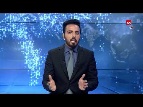 اخبار المنتصف مع هشام الزيادي | 22-06-2018 | يمن شباب