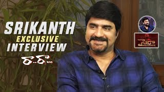 Hero Srikanth Exclusive Interview | #RaaRaa Movie | TFPC - TFPC