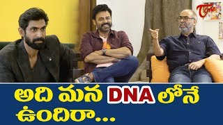 అది మన DNA లోనే ఉందిరా... | Venky Mama Movie Team Interview | TeluguOne - TELUGUONE
