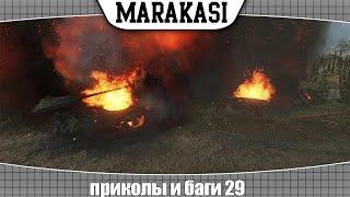 World of Tanks ������� � ���� ����� 29