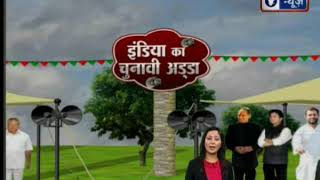 Strategies of BJP, Congress and others as Assembly elections approach | इंडिया का चुनावी अड्डा - ITVNEWSINDIA