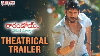 Rarandoi Veduka Chudham Theatrical Trailer   Naga Chaitanya   Rakul Preet   Kalyan Krishna   DSP - ADITYAMUSIC