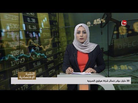 النشرة الاقتصادية | 18 - 06 - 2019 | تقديم مروه السوادي | يمن شباب