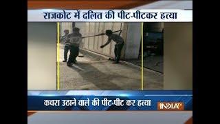 Gujarat: Dalit man beaten to death in Rajkot - INDIATV
