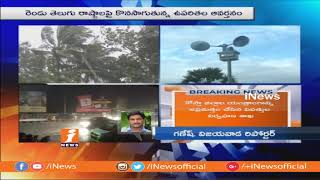 Monsoon Effect In Telugu States | Heavy Rain Hits AP And Telangana | iNews - INEWS