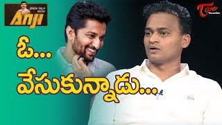 ఓ... వేసుకున్నాడు... | Nutan Naidu Interview | Open Talk with Anji | TeluguOne - TELUGUONE
