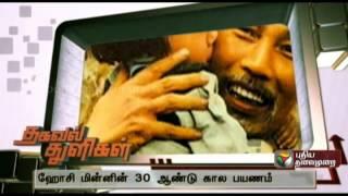 Fascinating Facts 23-10-2014 Puthiya Thalaimurai Tv Show
