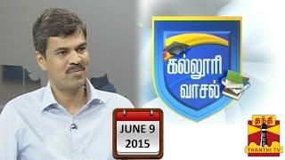 """Kalloori Vasal 09-06-2015 """"Job Opportunities after Engineering"""" – Thanthi TV Show"""