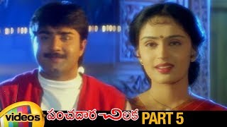 Panchadara Chilaka Telugu Full Movie | Srikanth | Kausalya | Ali | MS Narayana |Part 5 |Mango Videos - MANGOVIDEOS