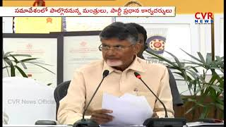 TDP Coordination Committee Meeting Going to be Held Tomorrow | CVR News - CVRNEWSOFFICIAL