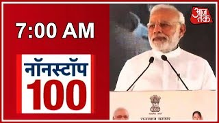 PM Modi In Mirzapur Today, Will Lay Foundation Stone Of Medical College | Nonstop 100 - AAJTAKTV