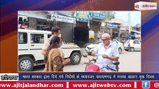video : भारत सरकार द्वारा दिये गये निर्देशों के मध्यनज़र नारायणगढ़ में मनाया चालान मुक्त दिवस