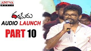Darshakudu Audio Launch Part - 10 || Darshakudu Movie || Ashok Bandreddi, Eesha Rebba - ADITYAMUSIC