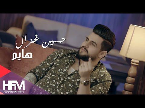حسين غزال - هايم ( فيديو كليب حصري ) 2018 - عرب توداي