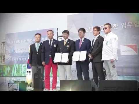 2016 코리아컵 하이라이트 Koreacup Highlight