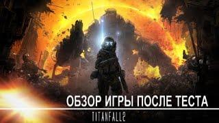 TitanFall 2 - Обзор Игры - Огонь Игра!