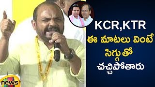 Nannuri Narsi Reddy Satirical Comments on KCR | #TelanganaElections2018 | TDP VS TRS | Mango News - MANGONEWS