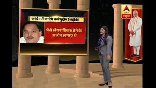 Former BSP leader Nasimuddin Siddiqui to join Congress - ABPNEWSTV