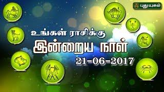 Rasi Palan 21-06-2017 – PuthuYugam TV Show
