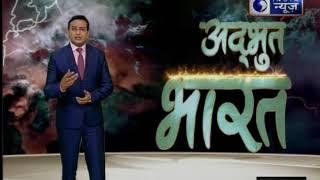 Adbhut Bharat: Saraswati River mystery and unknown facts— Last Indian Village Mana| Badrinath - ITVNEWSINDIA
