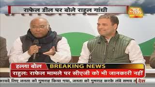 Rafale पर Rahul का गंभीर आरोप- PAC को CAG की रिपोर्ट नहीं दी गई है - AAJTAKTV