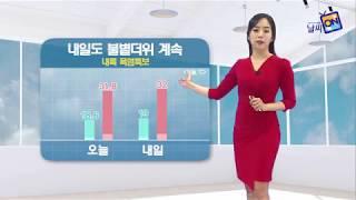 [날씨정보] 06월 18일 17시 발표