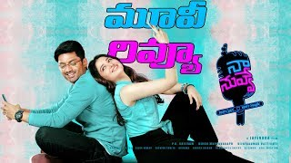 NAA NUVVE Movie Review | Kalyan Ram, Tamannaah, Jayendra, PC Sreeram - IGTELUGU
