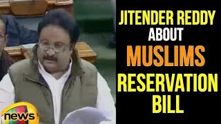 TRS MP Jitender Reddy Speech in Lok Sabha Regarding Reservation Bill | Winter Session | Mango News - MANGONEWS