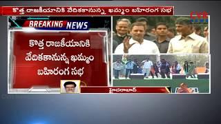 Rahul Gandhi -CM Chandrababu Reaches Khammam Bahiranga Sabha | Election Campaign | CVR NEWS - CVRNEWSOFFICIAL
