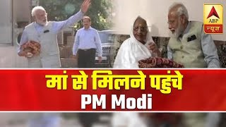 PM Narendra Modi reaches Gandhinagar to seek blessings of his mother - ABPNEWSTV
