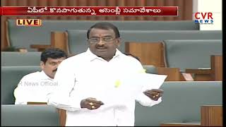 Minister Pithani Satyanarayana Speech in AP Assembly Sessions | CVR News - CVRNEWSOFFICIAL
