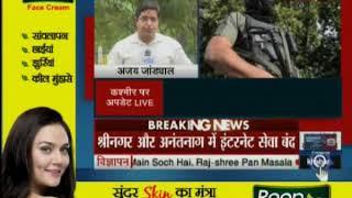 जम्मू-कश्मीर में आतंकियों के खिलाफ बड़ा ऑपरेशन, सुरक्षाबलों ने चार आतंकियों को मार गिराया - ITVNEWSINDIA